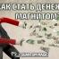KAK-STAT-DENEJNIM-MAGNITOM-KVANTOVAYA-MAGIYA-SUPRAMAN
