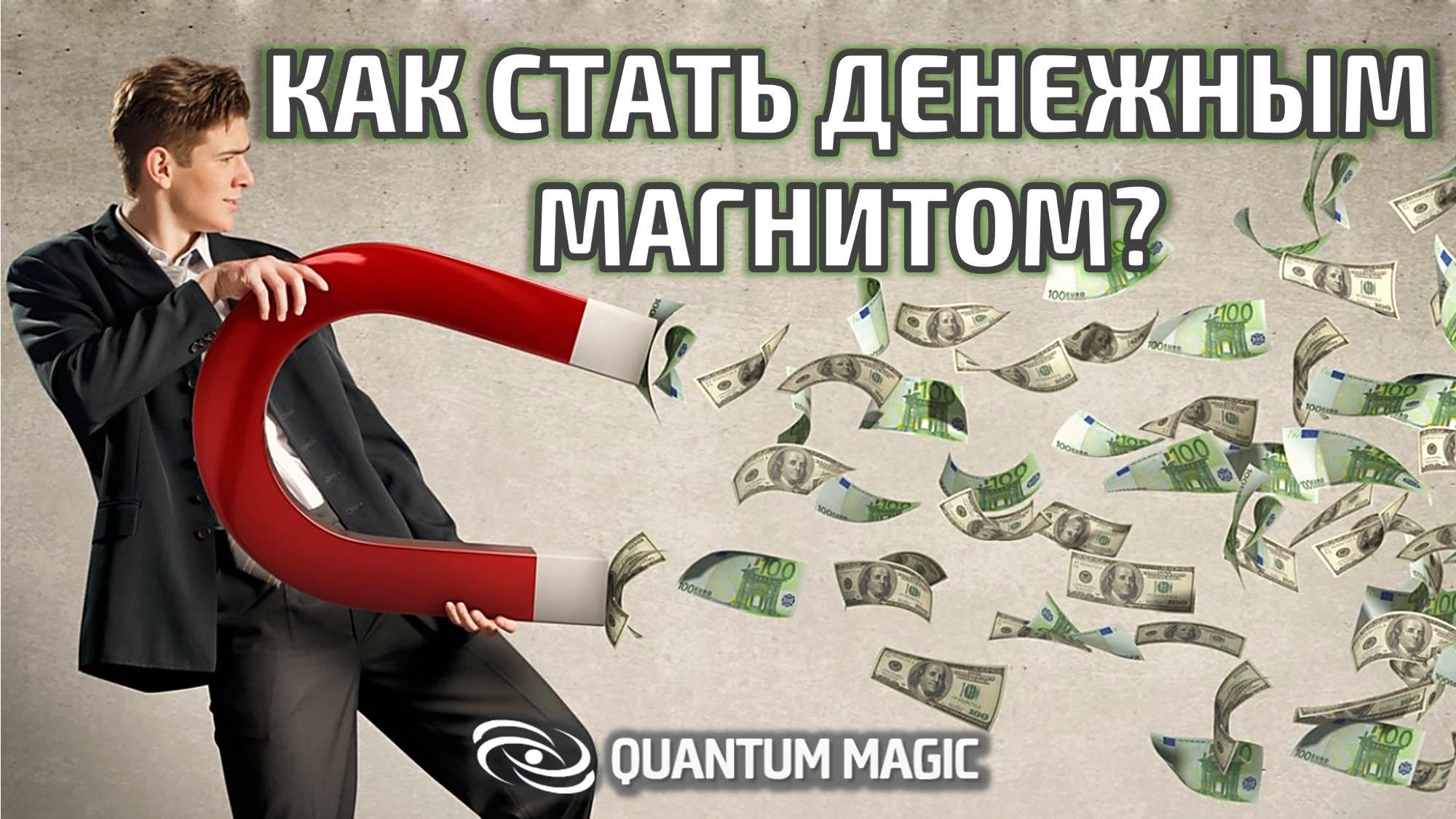 Обои для рабочего стола денежный магнит