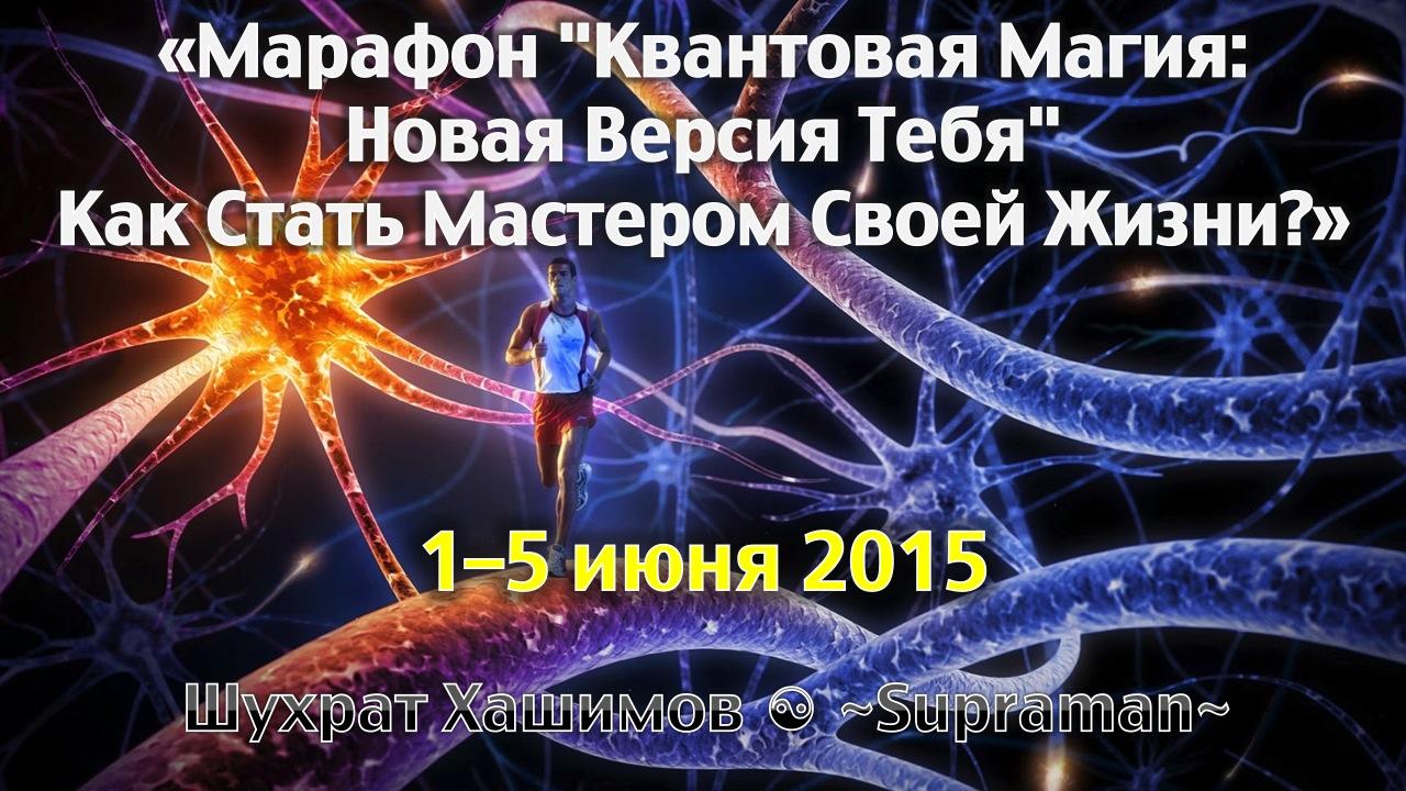 quantummagic-marafon-06-2015