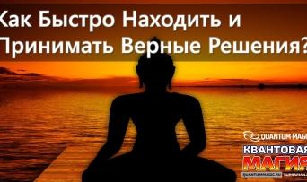 [ВИДЕО] Как Быстро Найти и Принять Верное Решение? Альфа Транс Медитация НЛП
