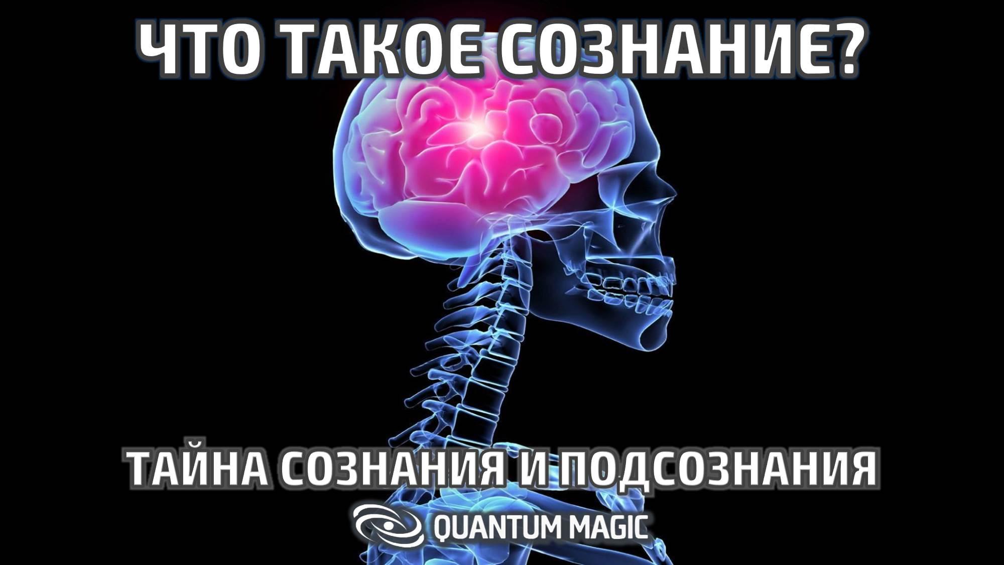 CHTO-TAKOE-KVANTOVOE-SOZNANIE-KVANTOVAYA-MAGIYA