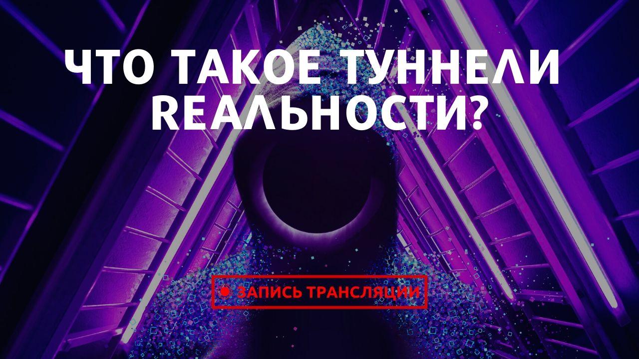Супраман Квантовая Психотехнология Что такое туннели реальности?