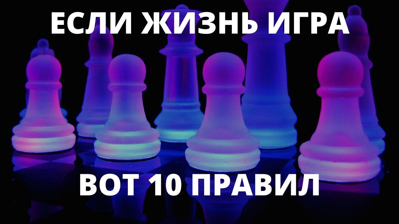 Если жизнь игра, вот 10 правил