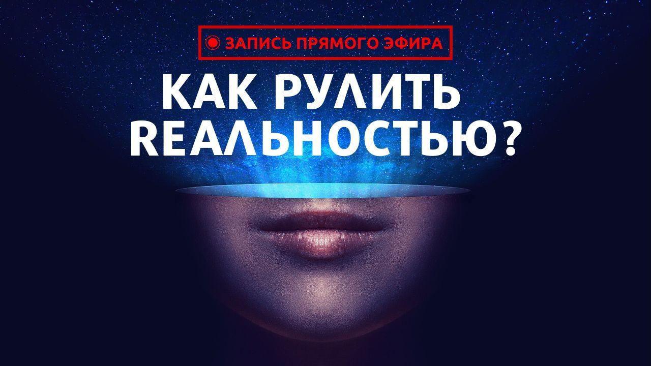 Supraman Как Рулить Реальностью - Квантовая Психотехнология: Вопросы и Ответы